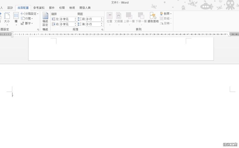 Word分隔符號,同時顯示直向與橫向頁面