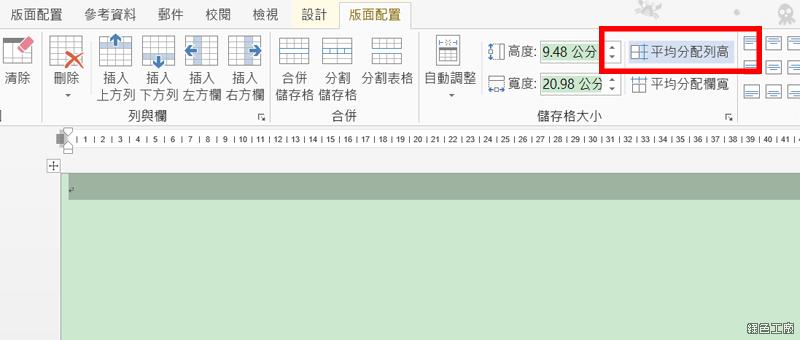 Word 合併列印製作桌面立牌