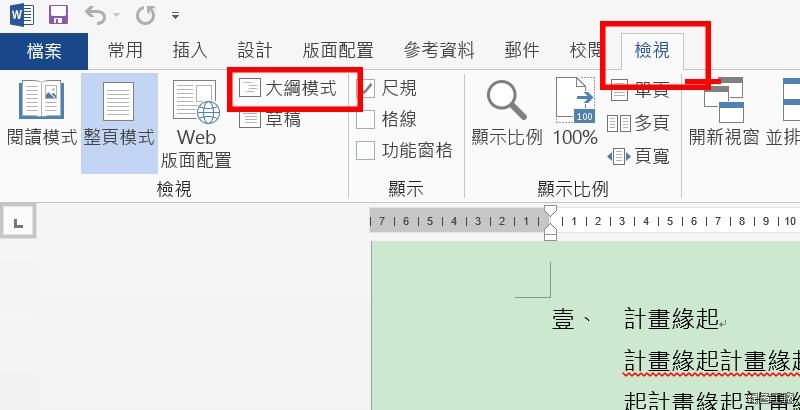 Word 如何自動產生大綱目錄文件