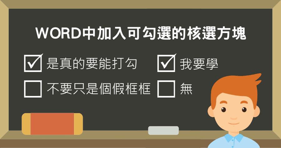 word取代功能
