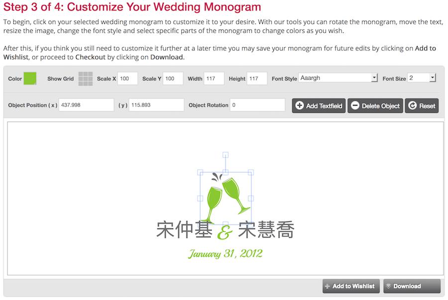 宋慧喬結婚