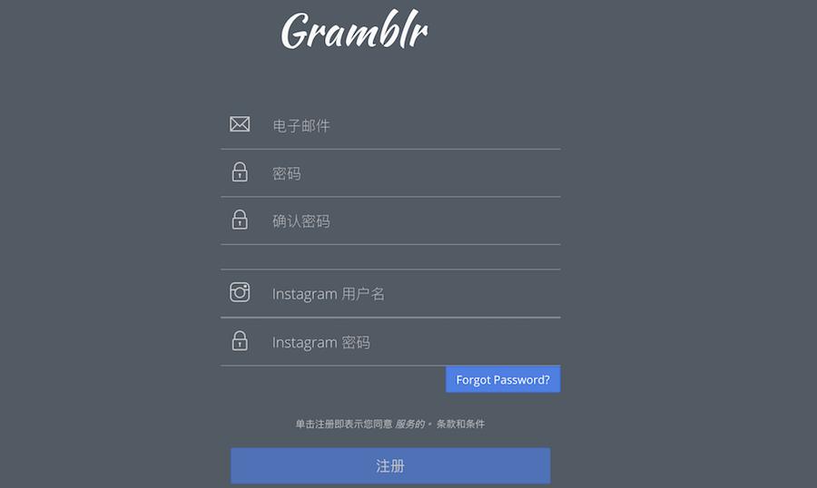 Gramblr註冊