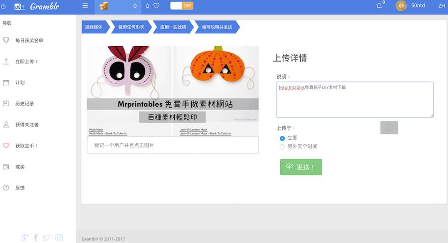 Gramblr中文