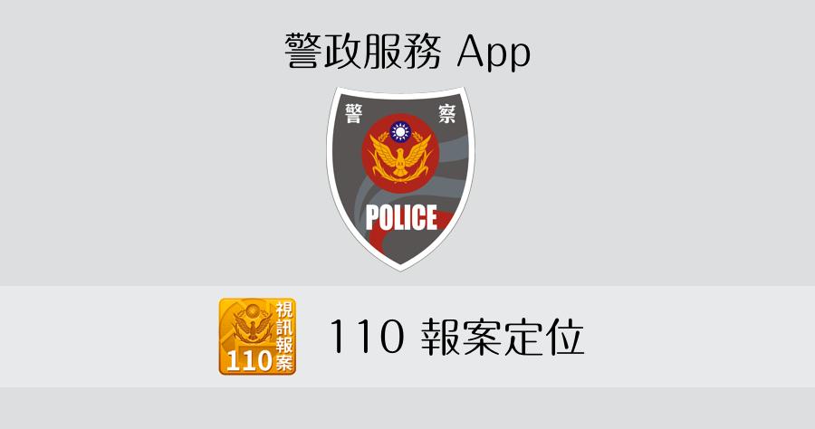 報案 App
