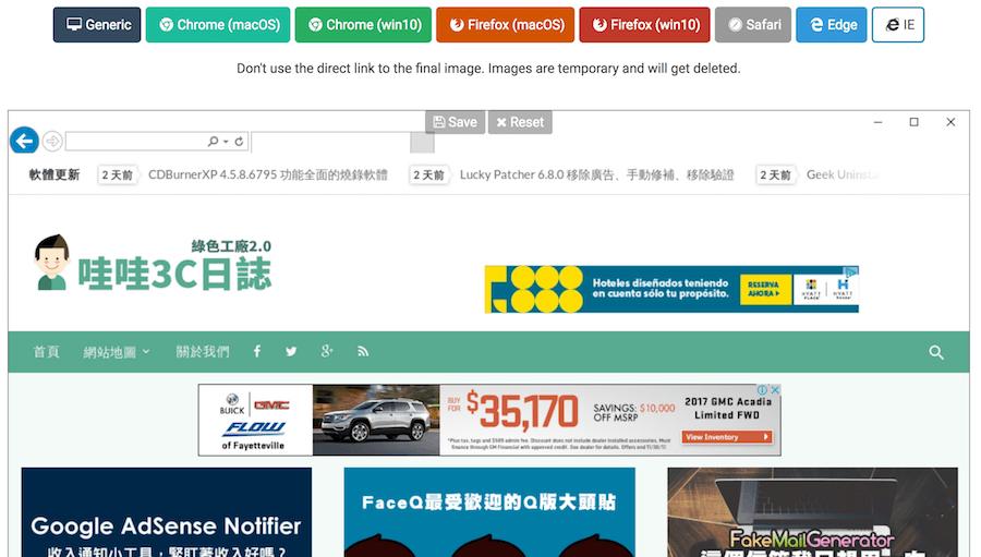 Browser Frame 截圖 瀏覽器 邊框