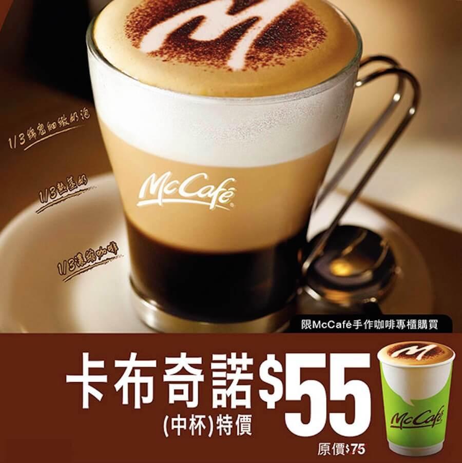 麥當勞 咖啡 優惠資訊