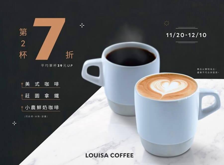 路易莎 咖啡 優惠 第二杯7折