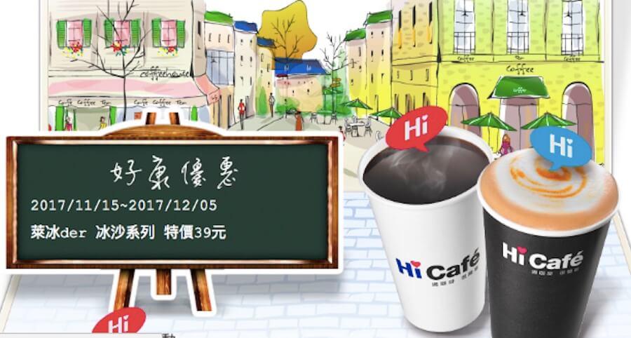 萊爾富 咖啡 優惠