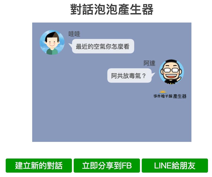 LINE 對話產生器