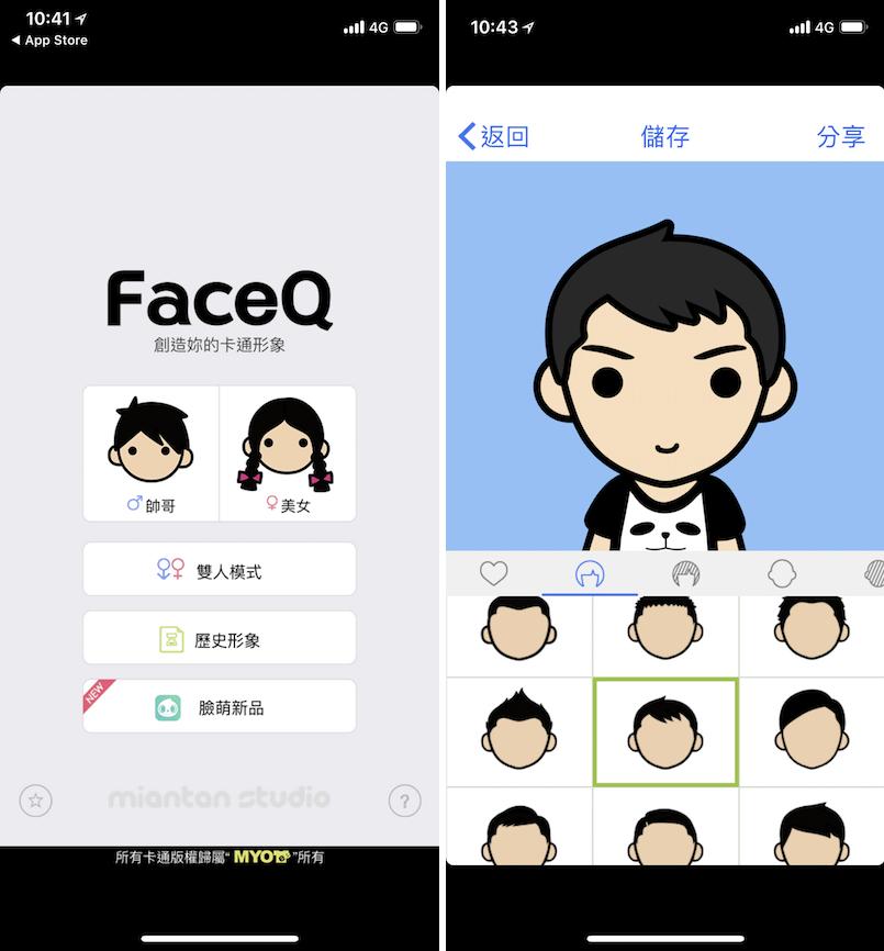 FaceQ 下載 大頭貼製作