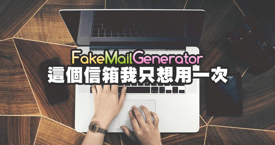 Fake Mail Generator 免洗 Email 產生器,這個信箱我只想用一次