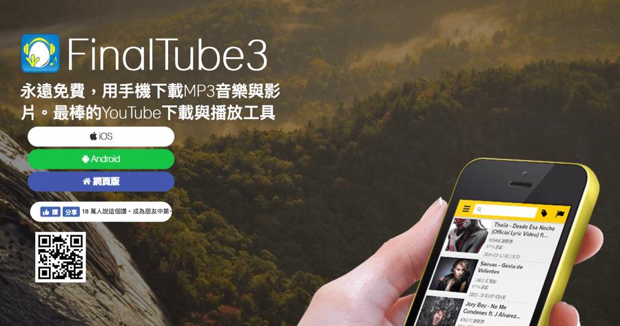 FinalTube 下載 MP3 永遠免費,音樂排行都幫你準備好了!(iOS、Android、Web)