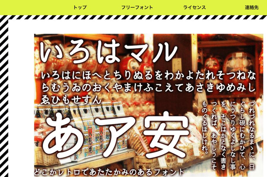 irohamaru 日文 字型 下載