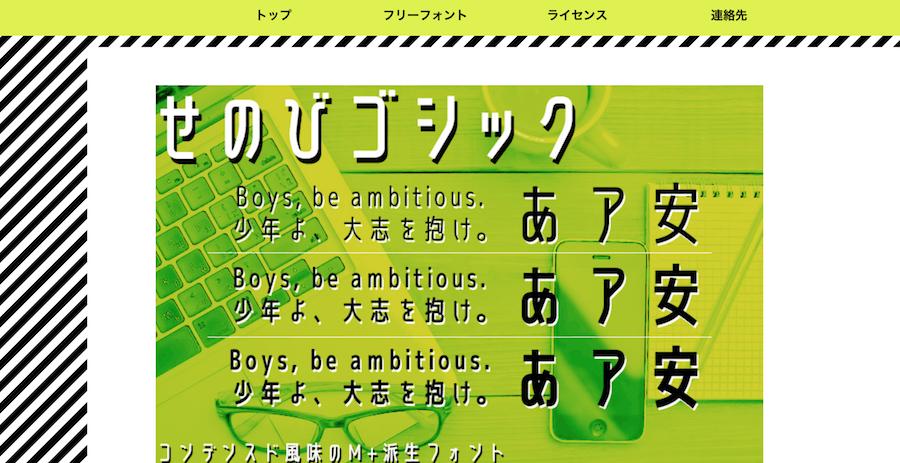 Senobi_Gothic 字型 字體 下載