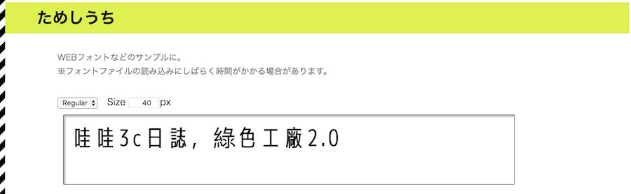 Senobi_Gothic 預覽 輸入