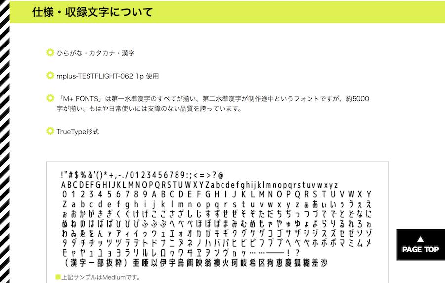 Senobi_Gothic 平假名 片假名 英文 數字 漢字 中文 字體 字型
