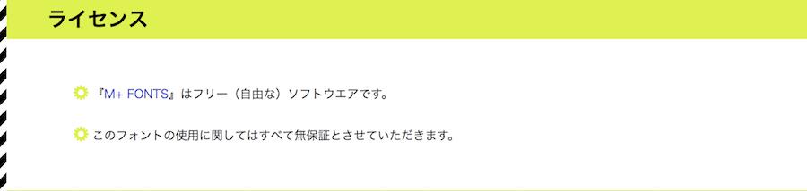 Senobi_Gothic 字型 無保證 商業使用
