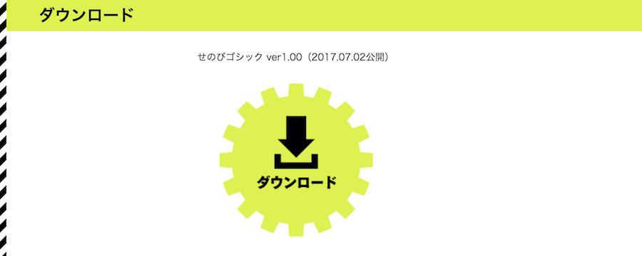 Senobi_Gothic 字型 字型 載點