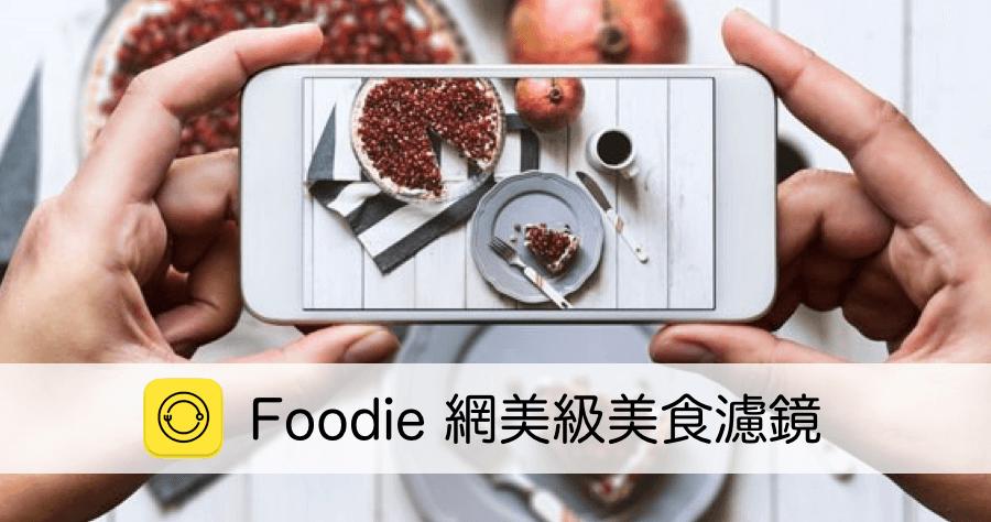 Foodie 網美都在用的美食濾鏡 App,難怪拍什麼都好吃(iOS、Android)