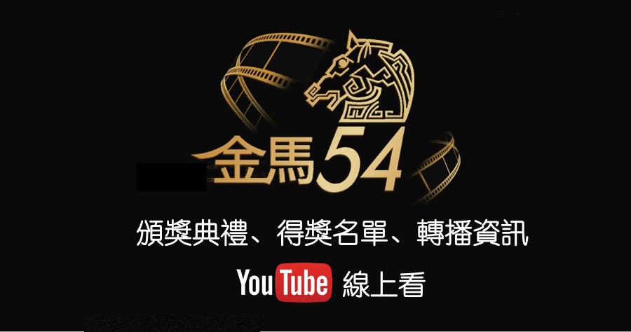 2017 金馬獎54 入圍名單 頒獎典禮 Youtube 直播 轉播 線上看 金馬影展 免費看
