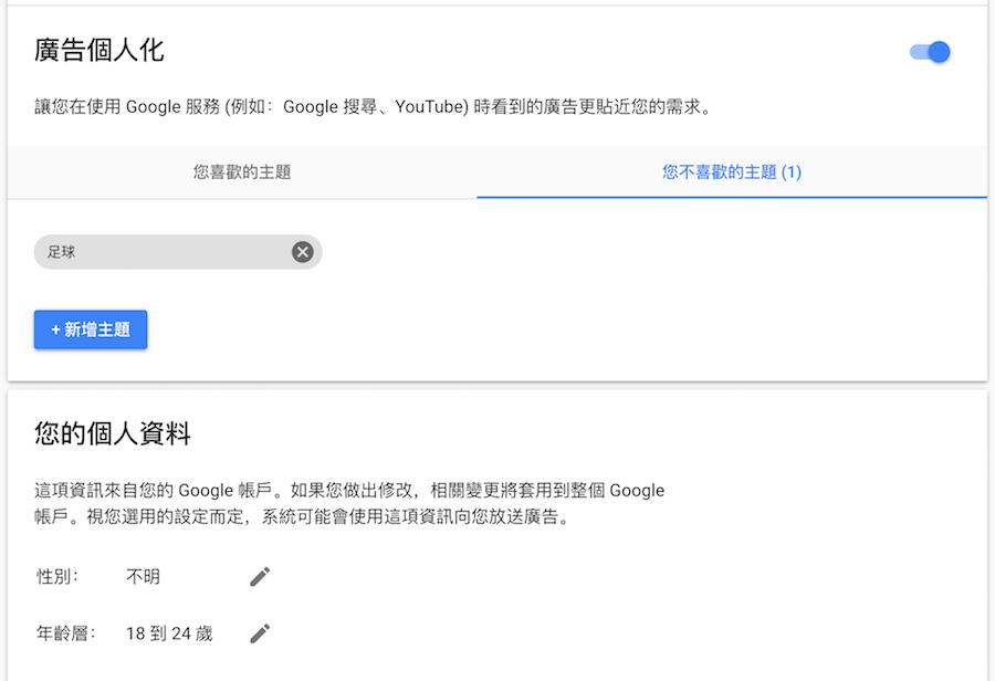 Google 廣告 不想看