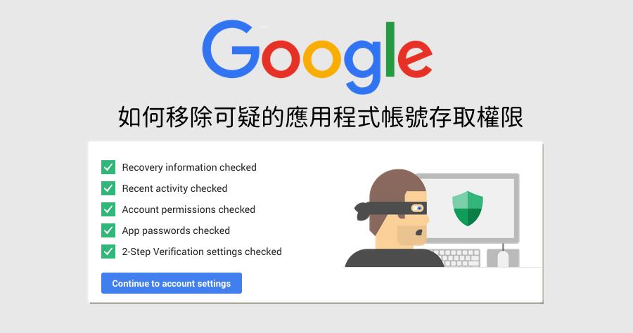 Google 帳號權限 移除