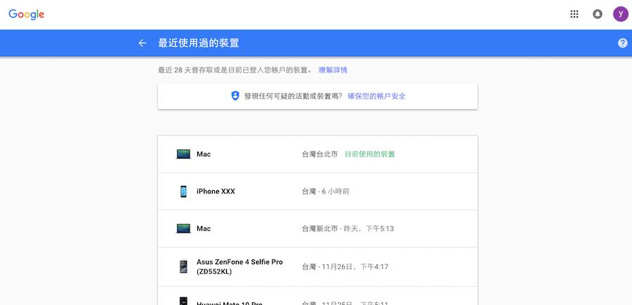 Google 帳號安全 盜用 解決方式