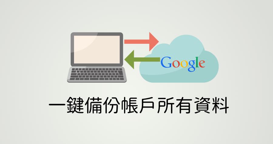 如何備份 Google 照片、資料?Youtube 影片、Chrome 瀏覽器紀錄,想得到的都有了