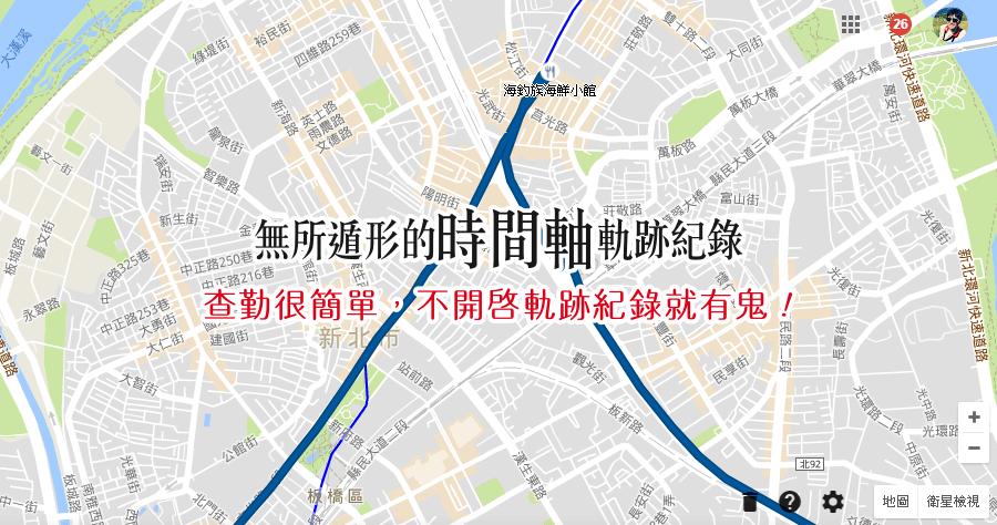 Google 時間軸 定位 GPS