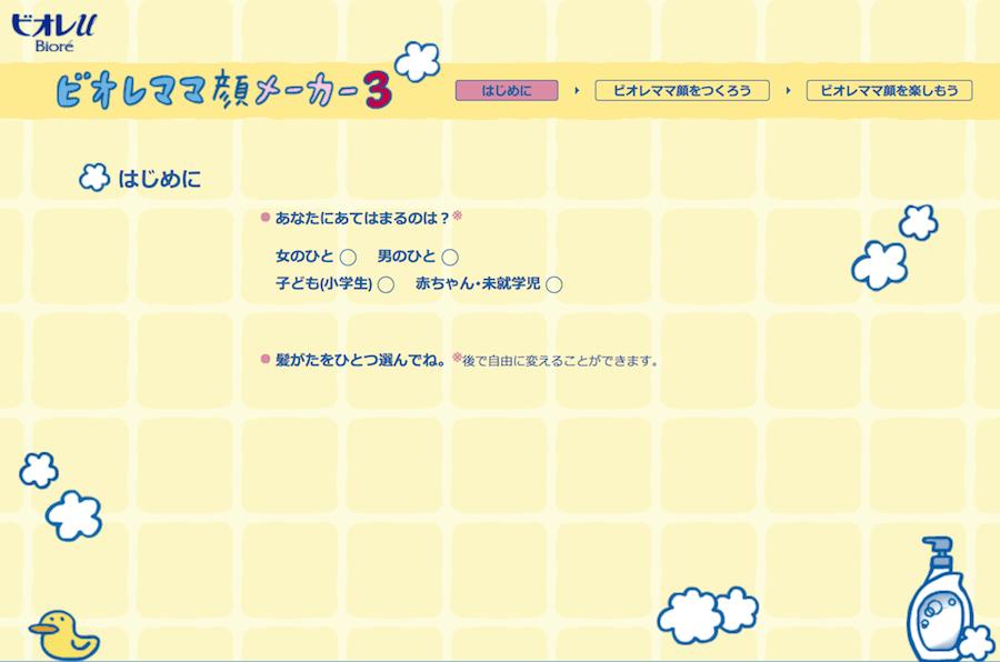 Kao 花王 大頭貼 產生器