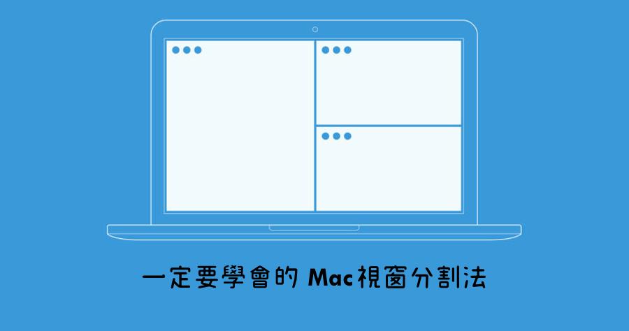 Mac 視窗分割