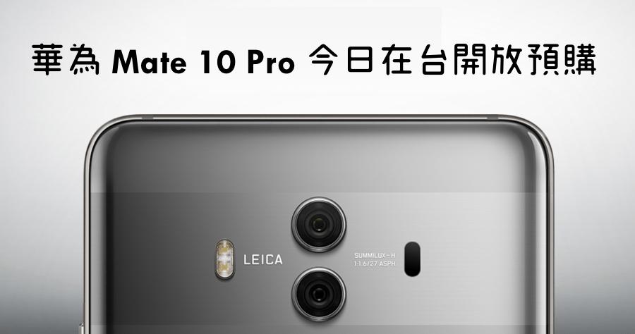 HUAWEI Mate 10、Mate 10 Pro 華為旗艦新機售價 20900 元,上市規格資訊