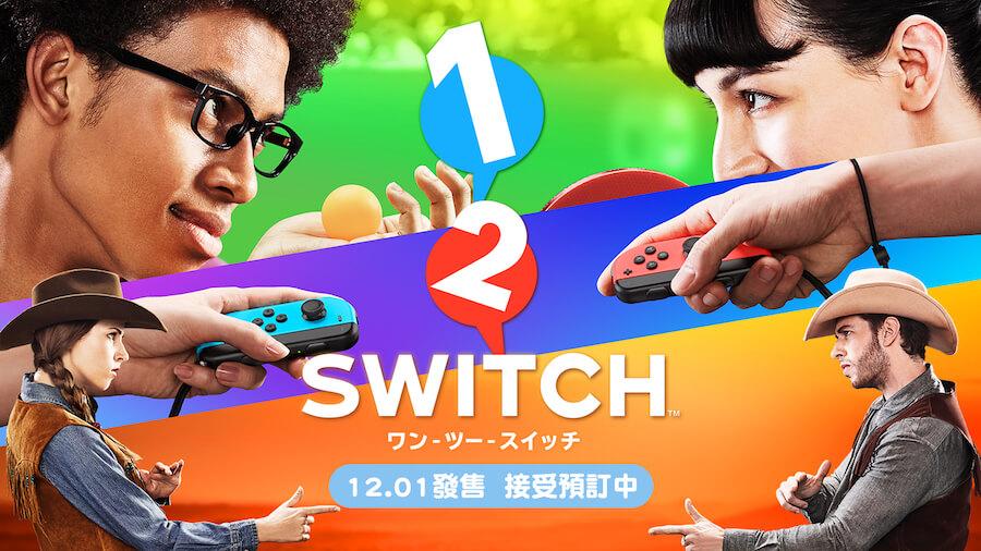任天堂 Switch 1-2-Switch