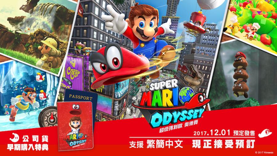 任天堂 Switch 遊戲 超級瑪利歐 奧德賽