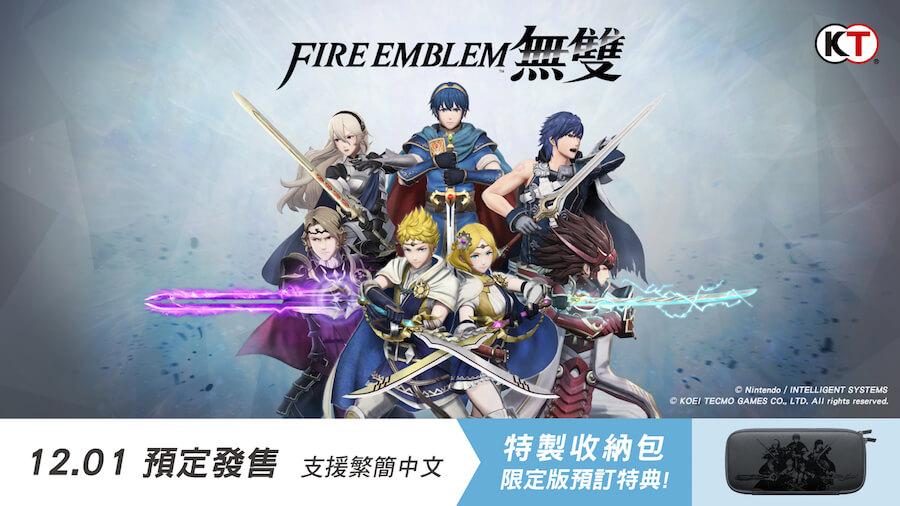 任天堂 Switch 遊戲 聖火降魔錄 Fire Emblem 無雙 中文