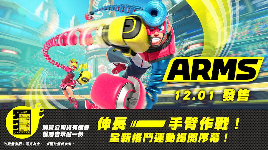 任天堂 Switch 遊戲 神臂鬥士 ARMS 日文版