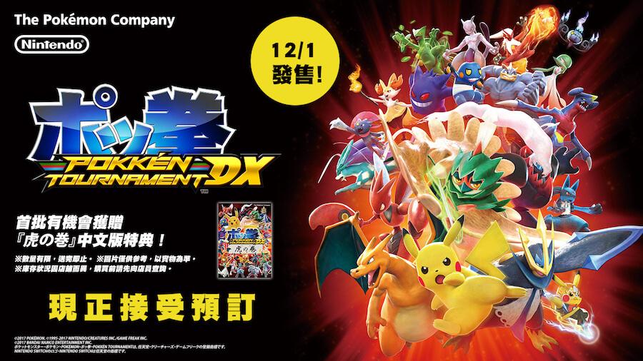 任天堂 Switch 遊戲 寶可拳 DX
