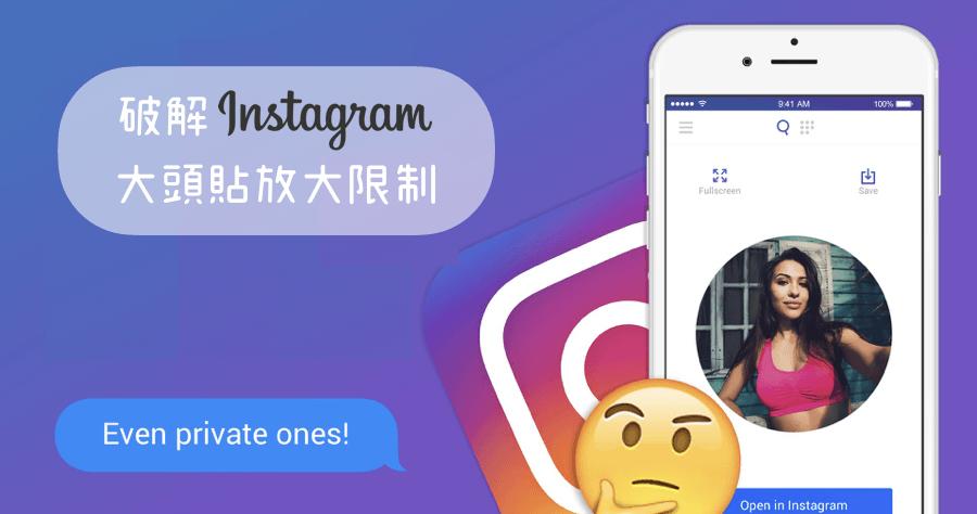Instagram 照片 放大