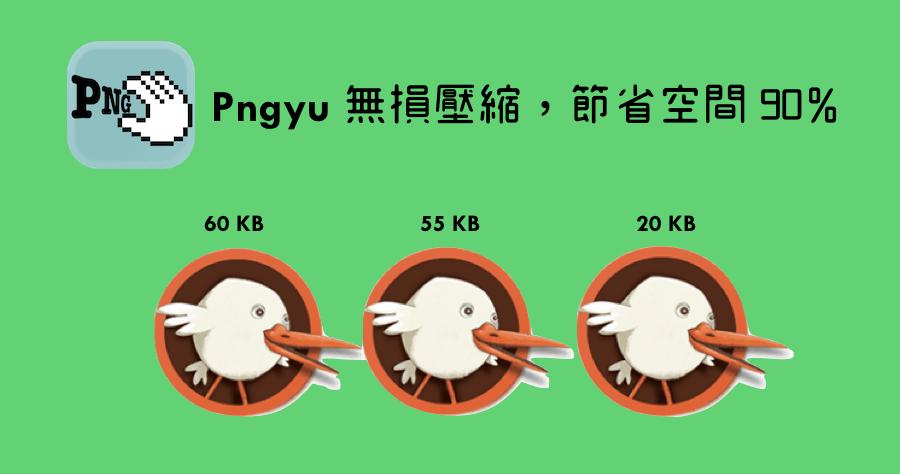 Pngyu 圖片壓縮工具