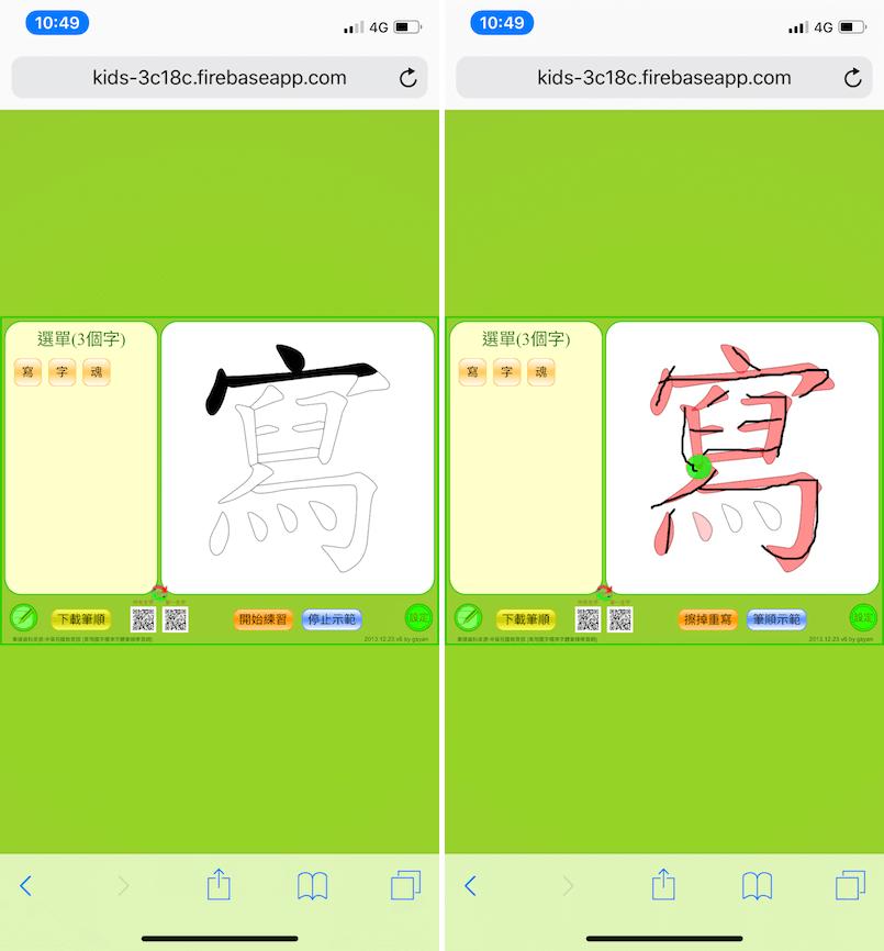 筆畫練習 軟體 推薦