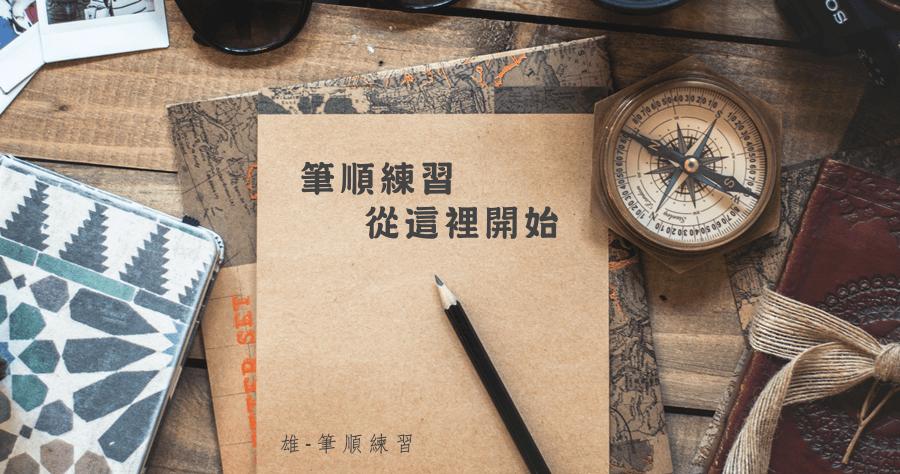 國字 App 推薦