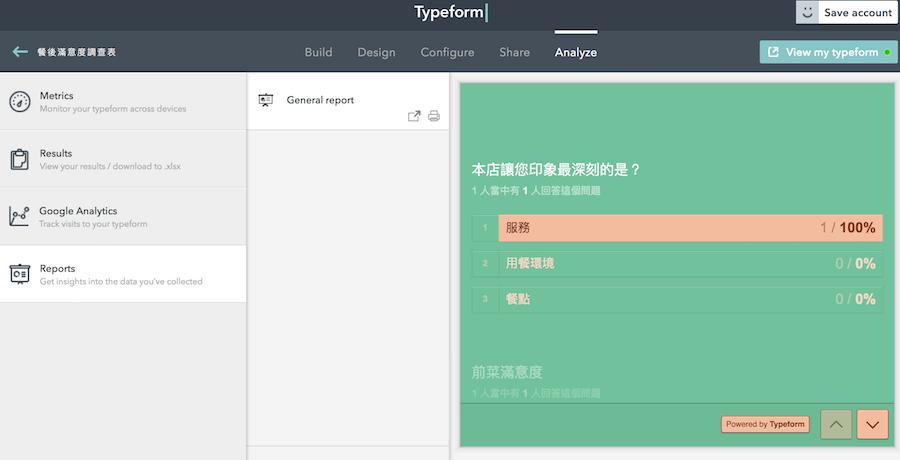 Typeform教學