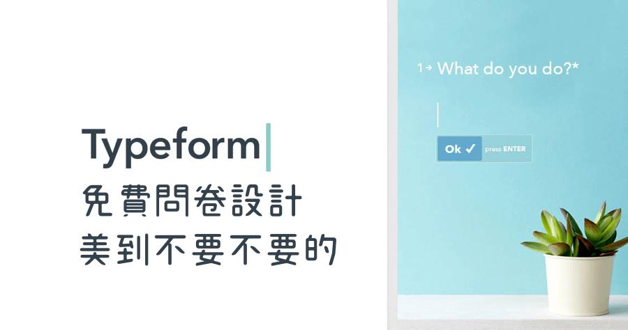 Typeform問卷
