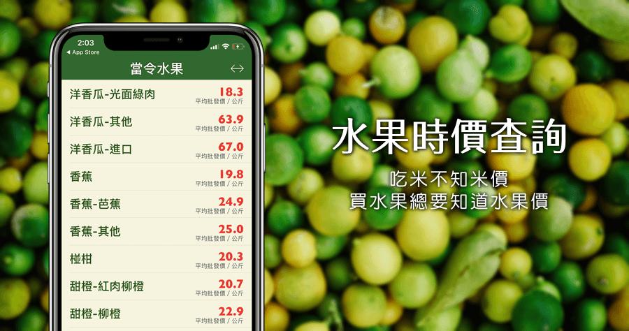 台北蔬菜行情