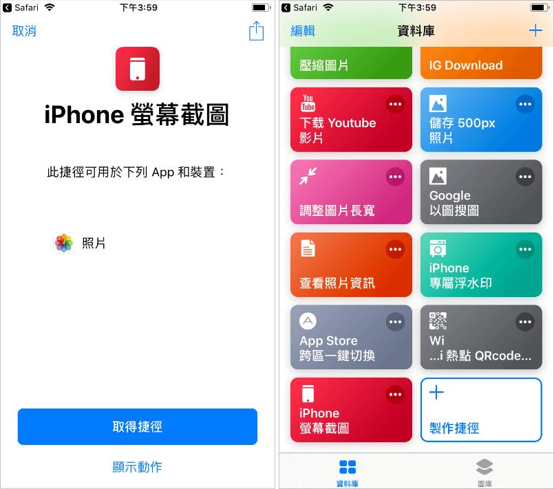 iPhone 捷徑腳本 教學應用