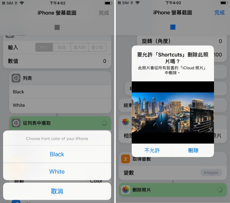 iPhone 捷徑分享