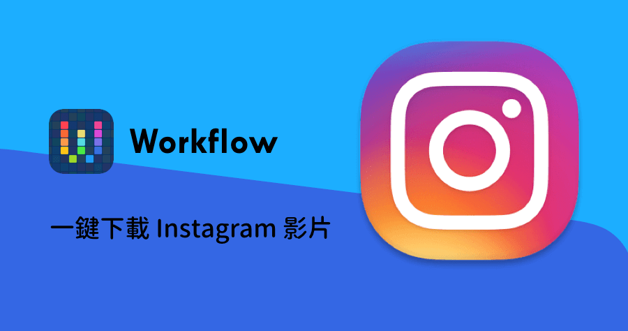 Apptore workflow 教學 下載 Instagram 連結