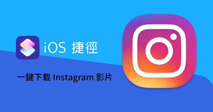 Apptore 捷徑教學 下載 Instagram 連結