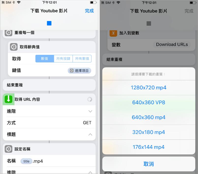 iPhone 捷徑教學