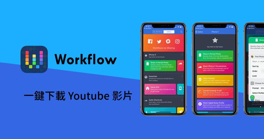 Workflow 教學 腳本